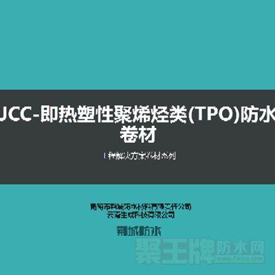 点击查看JCC-即热塑性聚烯烃类(TPO)防水卷材详细说明