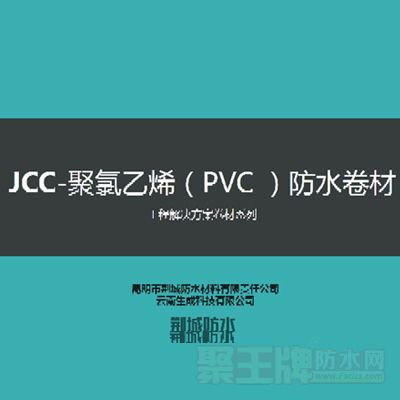 JCC-聚氯乙烯(PVC)防水卷材