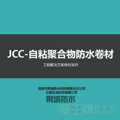 JCC-自粘高聚物防水卷材