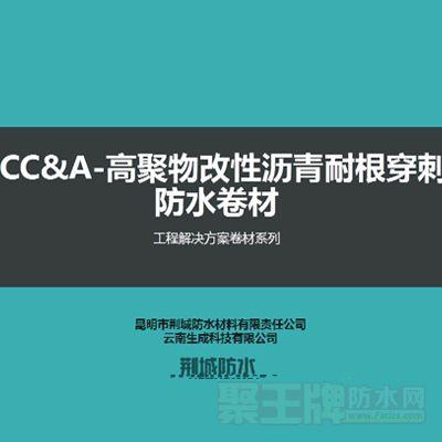 JCC-高聚物改性沥青耐根穿刺防水卷材