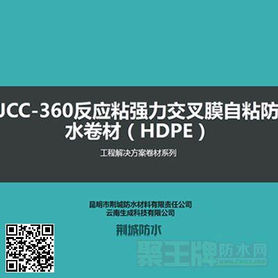 JCC-360反应粘强力交叉膜自粘防水卷材