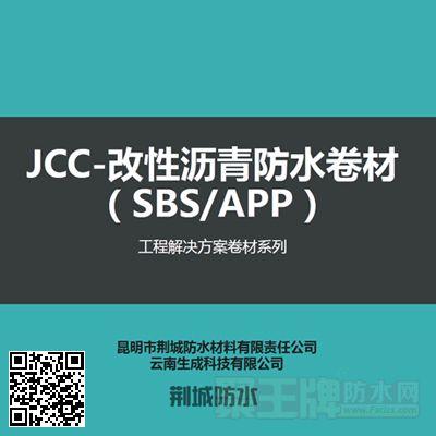 点击查看JCC-SBS/APP改性沥青防水卷材详细说明