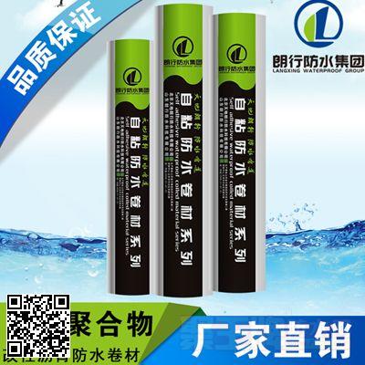 自粘聚合物改性沥青防水卷材 产品图片