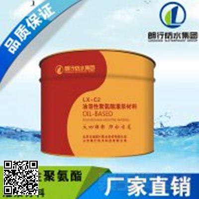 点击查看油性聚氨酯灌浆材料(聚氨酯注浆液)详细说明