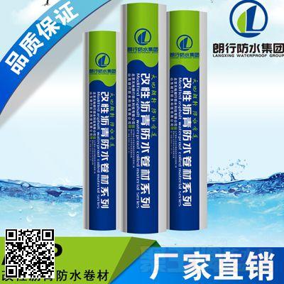 塑性体APP改性沥青防水卷材 产品图片