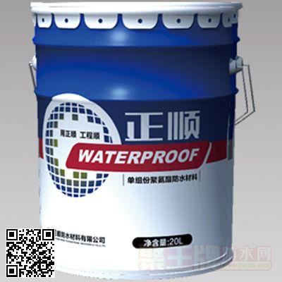 单组份聚氨酯 防水涂料