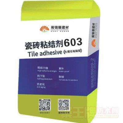 瓷砖粘结剂603