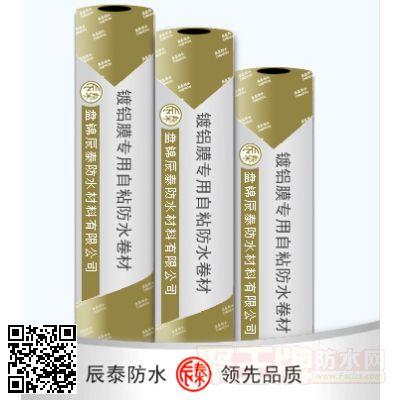 镀铝膜专用自粘防水卷材 产品图片