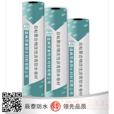 自粘改性沥青防水材料 产品图片