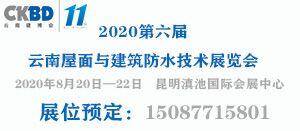 2020第六届云南屋面与建筑防水技术展览会
