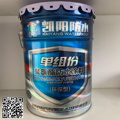 聚氨酯防水材料 911聚氨酯涂料 单组分聚氨酯防水涂料