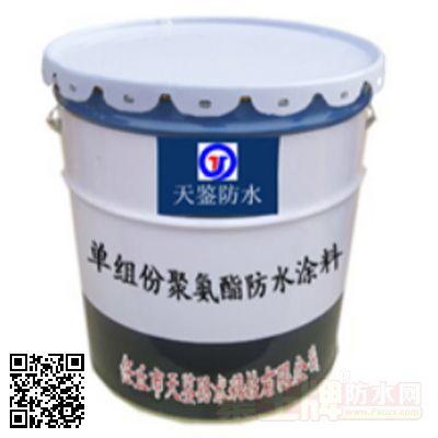 单组份聚氨酯防水涂料(水性)