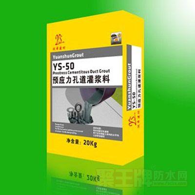 YS-50压浆料
