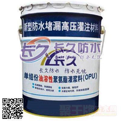 新型防水堵漏高压灌注材料 单组份油溶性聚氨酯灌浆液