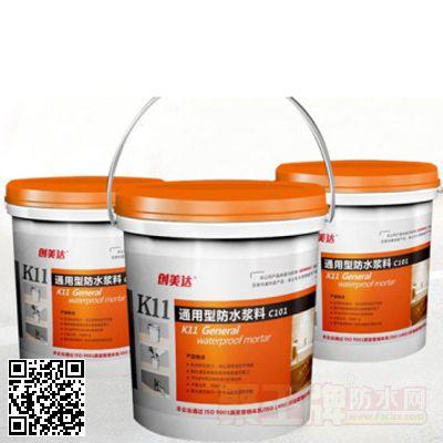 创美达C101通用型防水浆料 新品上市 效果更好