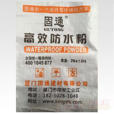 高效防水粉
