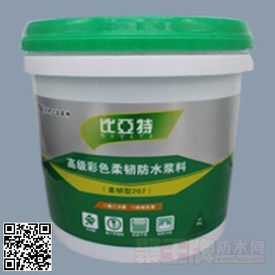 207彩色柔韧防水浆料