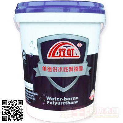 双虹水性聚氨酯防水涂料 SH-918