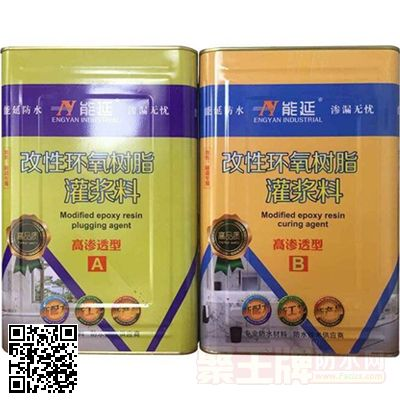 高渗透型改性环氧树脂灌浆料