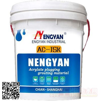 AC-JSK环保丙烯酸盐灌浆材料