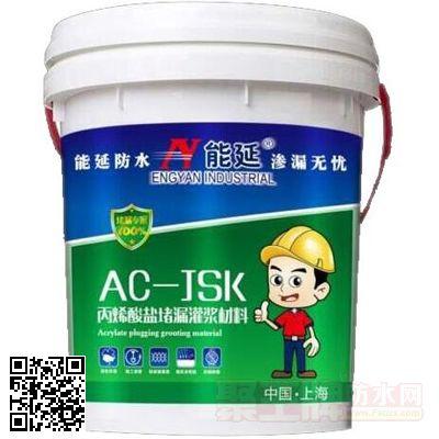 AC-JSK丙烯酸盐堵漏剂
