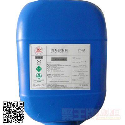 多功能助剂HY-95