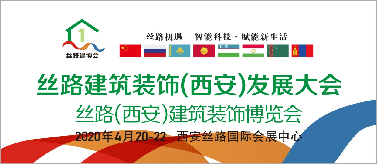 2020丝路建筑装饰(西安)发展大会