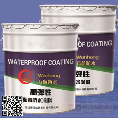 高弹性橡胶沥青防水涂料
