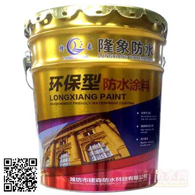环保型防水涂料