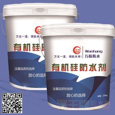 有机硅橡胶沥青防水涂料