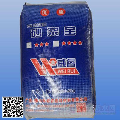 塑化保湿砂浆宝(砂浆宝) WR-200砂浆王