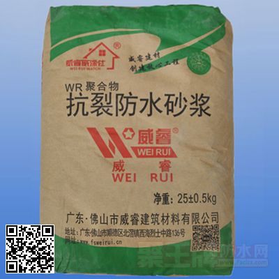 抗裂防水砂浆
