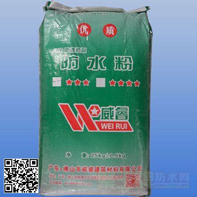 WR-100防水粉