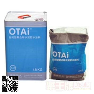 澳泰OTAi SR自闭型聚合物水泥防水涂料