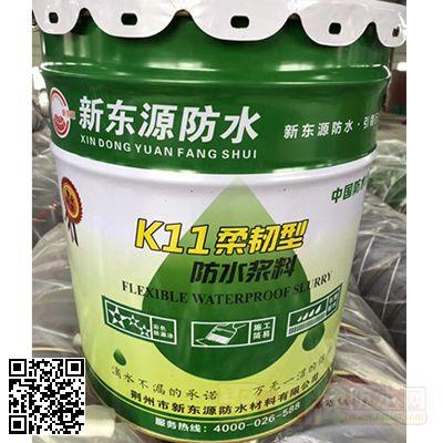 K11柔韧型防水浆料 产品图片