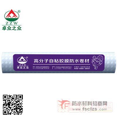 ZZW-302 高分子自粘胶膜防水卷材(非沥青基/沥青基)