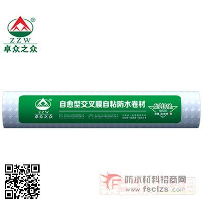 ZZW-303 自愈型交叉膜自粘防水卷材