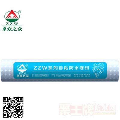 ZZW-306 自粘聚合物改性沥青防水卷材
