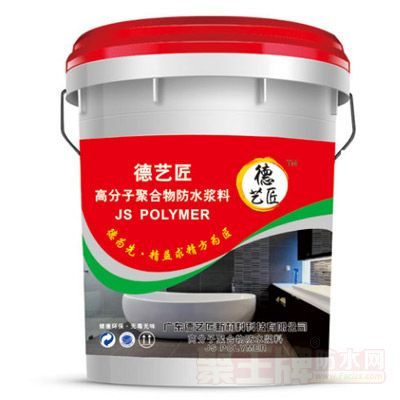 高分子聚合物防水浆料