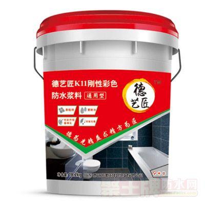 K11刚性彩色防水浆料