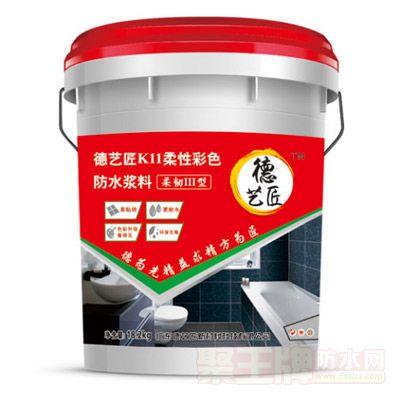 K11柔性彩色防水浆料