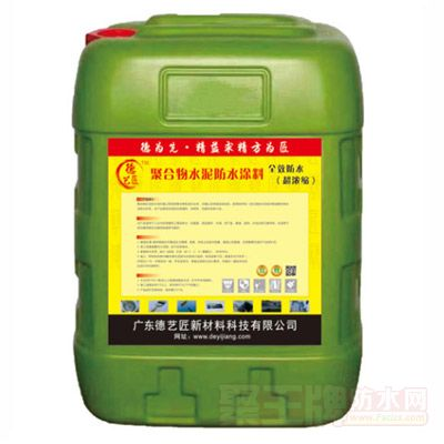 聚合物水泥防水涂料(超浓缩)
