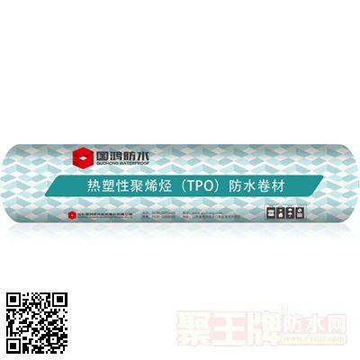 热塑性聚烯烃类(TPO)防水卷材
