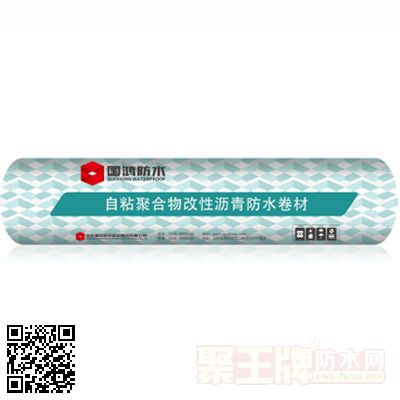 自粘聚合物改性沥青防水卷材(无胎)