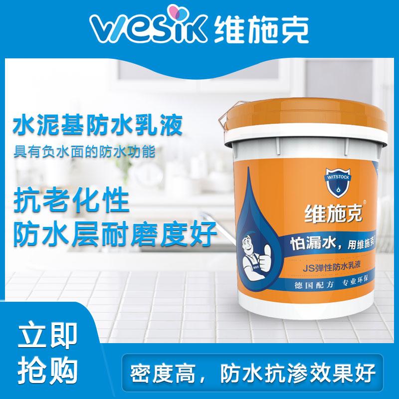维施克JS弹性防水乳液
