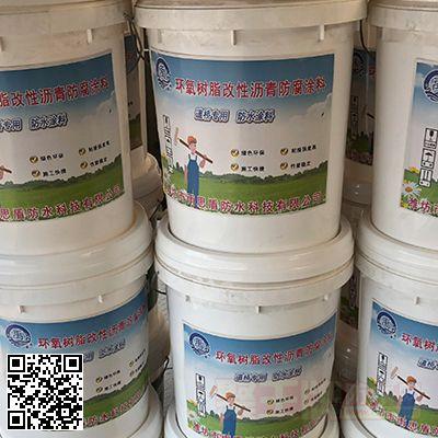 环氧树脂橡胶沥青防水防腐涂料 道桥防水涂料