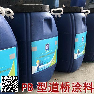 pb-1型道桥聚合物橡胶改性沥青防水卷材