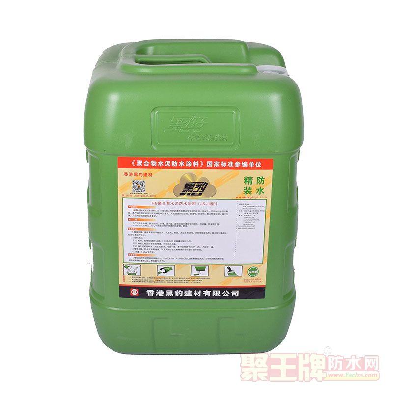 JS聚合物水泥基防水涂料精装防水