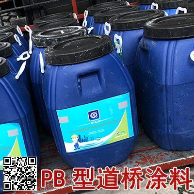 PB-1型道桥聚合物橡胶改性沥青防水涂料