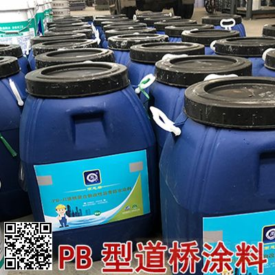 pb-II型道桥聚合物改性沥青橡胶防水涂料